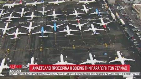Αναστέλλει προσωρινά η Boeing την παραγωγή των 737 MAX