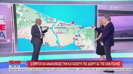 Ο Ερντογάν ανακοίνωσε την κατασκευή της διώρυγας της Κωνσταντινούπολης