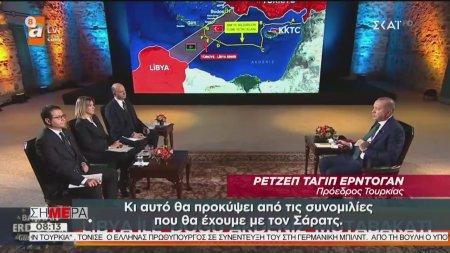 Ερντογάν: Μπορούμε να κάνουμε έρευνες και γεωτρήσεις ανατολικά της Κρήτης