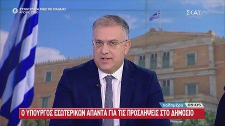 Ο Υπουργός Εσωτερικών απαντά για τις προσλήψεις στο δημόσιο
