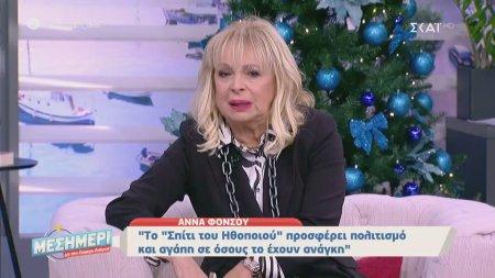 Άννα Φόνσου: Είμαι κατά των ηθοποιών που μπαίνουν στο θέατρο χωρίς να έχουν σπουδάσει