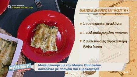 Κανελόνια με σπανάκι και τυροκαυτερή από την Άλφα γεύση