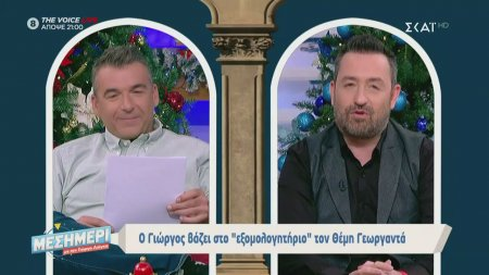 Ο Λιάγκας βάζει στο εξομολογητήριο τον Γεωργαντά