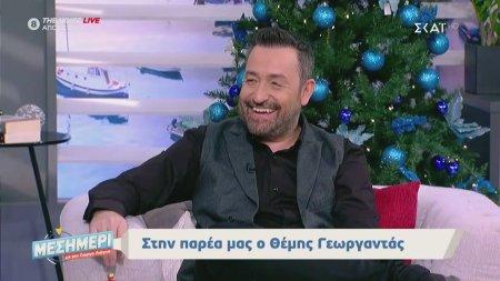 Θέμης Γεωργαντάς: Δεν θέλω να φέρω σε δύσκολη θέση τους καλεσμένους μου