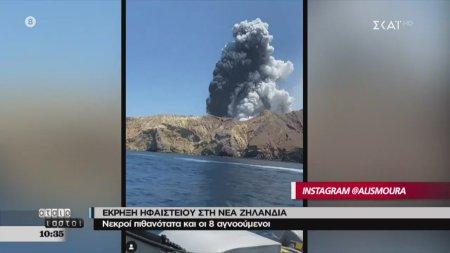 Έκρηξη ηφαιστείου στη Νέα Ζηλανδία