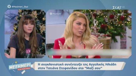Η συγκλονιστική συνέντευξη της Α. Ηλιάδη στην Τατιάνα Στεφανίδου