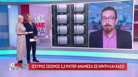 Ισχυρός σεισμός 5,3 Ρίχτερ ανάμεσα σε Κρήτη και Κάσο