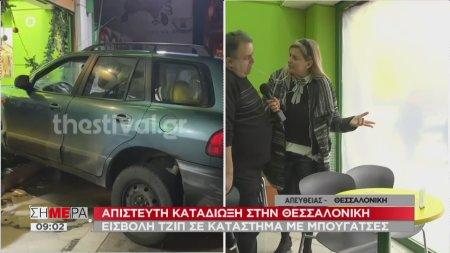 Απίστευτη καταδίωξη στην Θεσσαλονίκη - Εισβολή τζιπ σε μπουγατσάδικο