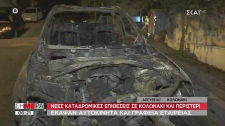 Καταδρομικές επιθέσεις σε Κολωνάκι και Περιστέρι