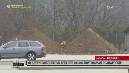 Σκάβουν για να βρουν λύτρα 4,2 εκατομμυρίων ευρώ