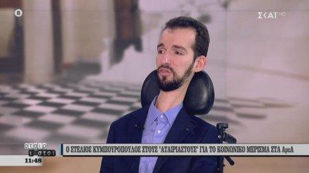 Ο Στέλιος Κυμπουρόπουλος στον ΣΚΑΪ