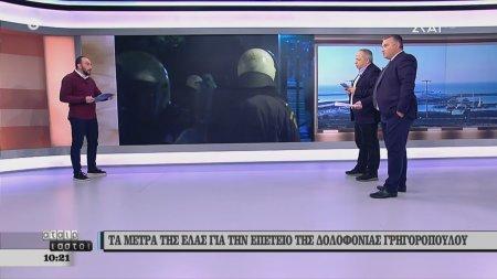 Τα μέτρα της ΕΛ.ΑΣ. για την επέτειο της δολοφονίας Γρηγορόπουλου