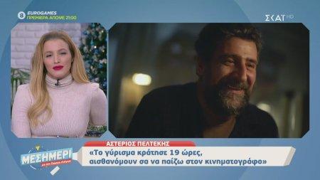 Ποιος είναι ο ηθοοιός Αστέριος Πελτέκης;