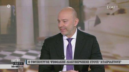 Ο Υφυπουργός Ψηφιακής Διακυβέρνησης στους Αταίριαστους