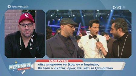Σάκης Ρουβάς: Ο Δημήτρης έχει ψυχή, έχει καρδιά, έχει συναίσθημα