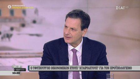 Ο υφυπουργός οικονομικών Θ. Σκυλακάκης σχολιάζει τον προϋπολογισμό
