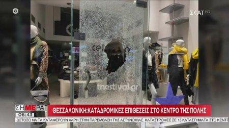 Καταδρομικές επιθέσεις στο κέντρο της Θεσσαλονίκης