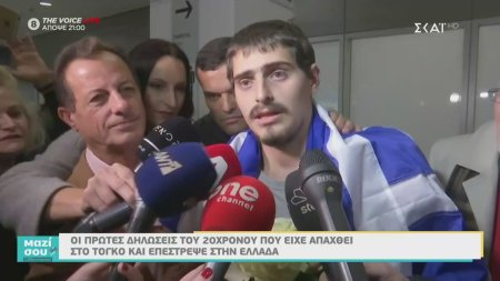 Επέστρεψε στην Ελλάδα ο 20χρονος που είχε απαχθεί στο Τόγκο