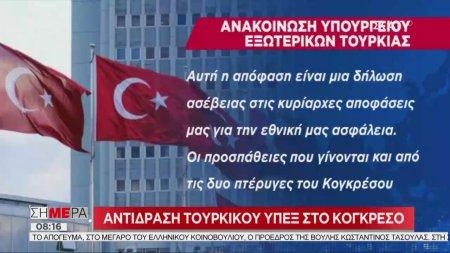 Αντίδραση του τουρκικού ΥΠΕΞ στο Kογκρέσο
