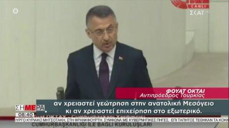 Αντιπρόεδρος Τουρκίας: Αν χρειαστεί θα κάνουμε και γεώτρηση και στρατιωτική επιχείρηση