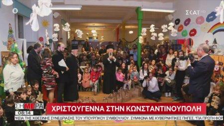 Είπαν τα κάλαντα στον Πατριάρχη Βαρθολομαίο