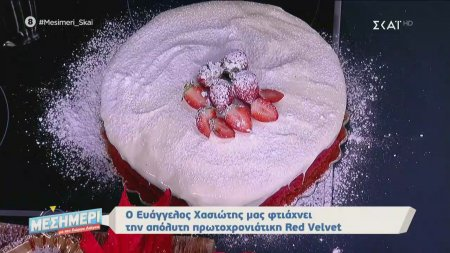 Πρωτοχρονιάτικη Red Velvet