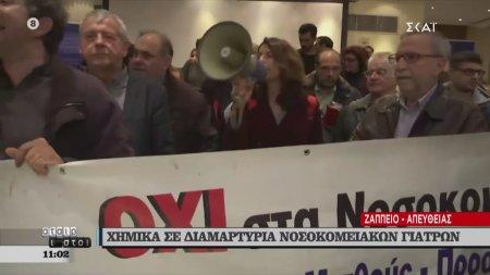 Χημικά σε διαμαρτυρία νοσοκομειακών γιατρών