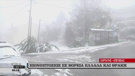 Χιονοπτώσεις σε βόρεια Ελλάδα και Θράκη