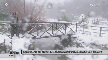 Κακοκαιρία με χιόνια και χαμηλές θερμοκρασίες σε όλη τη χώρα