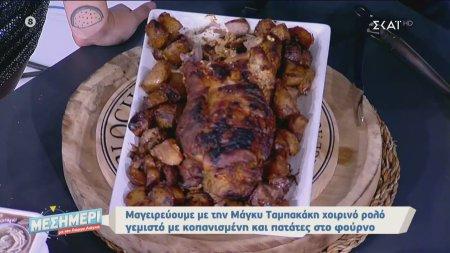 Χοιρινό ρολό γεμιστό με κοπανισμένη ΑΛΦΑ γεύση και πατάτες στο φούρνο