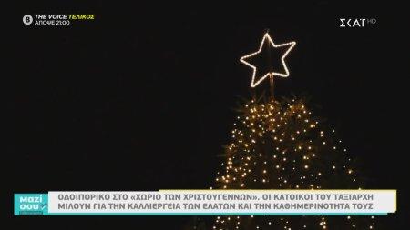 Οδοιπορικό στο Χωριό των Χριστουγέννων