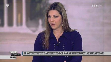 Ζαχαράκη: Πρώτη φορά προσλήφθηκαν 40.000 αναπληρωτές