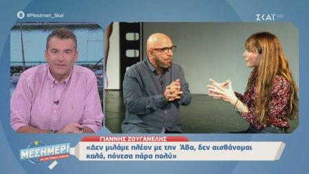 Γ. Ζουγανέλης: Δεν υπάρχουν δύο πλευρές, υπάρχει μόνο η δική μου και είναι η απόλυτη αλήθεια