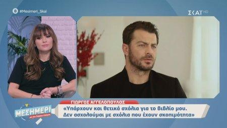 Γ. Αγγελόπουλος: Υπάρχουν και θετικά σχόλια για το βιβλίο μου
