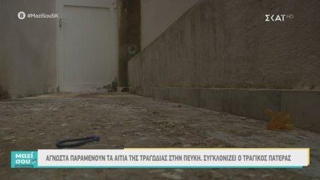 Άγνωστα παραμένουν τα αίτια της τραγωδίας στην Πεύκη