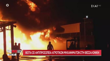 Φωτιά σε αντιπροσωπεία αγροτικών μηχανημάτων στη Θεσσαλονίκη
