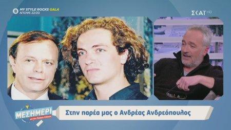 Ανδρέας Ανδρεόπουλος: Η νοσταλγία σε κρατάει λίγο πίσω