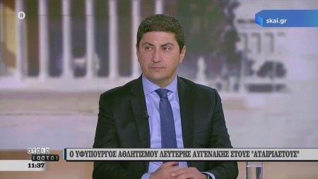 Ο Υφυπουργός Αθλητισμού Λευτέρης Αυγενάκης στους Αταίριαστους