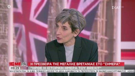 Η πρέσβειρα της Μεγάλης Βρετανίας μιλάει για το Brexit