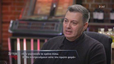 Ν. Μακρόπουλος: «Δεν θα παντρευόμουν ούτε την πρώτη φορά»
