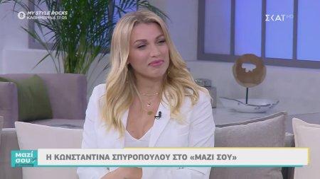 Κ. Σπυροπούλου για την απουσία της από την τηλεόραση και τα νέα βήματα της