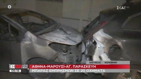 Νέοι εμπρησμοί αυτοκινήτων στο κέντρο της Αθήνας