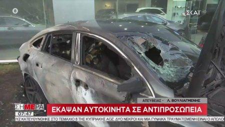 Έκαψαν αυτοκίνητα σε αντιπροσωπεία