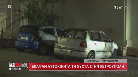 Έκαψαν αυτοκίνητα τη νύχτα στην Πετρούπολη