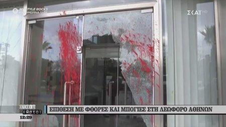 Επίθεση με φθορές και μπογιές στη Λεωφόρο Αθηνών