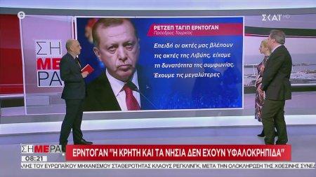 Ερντογάν: Η Κρήτη και τα νησιά δεν έχουν υφαλοκρηπίδα