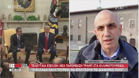 Τραμπ σε Ερντογάν: Να σταματήσει κάθε ξένη εμπλοκή στη Λιβύη. Βρείτε τα με την Ελλάδα