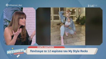 Πανέτοιμα τα 12 κορίτσια του My Style Rocks