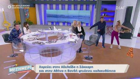 Ο Γιώργος Λιάγκας χορεύει Floss Dance με την Κάλια