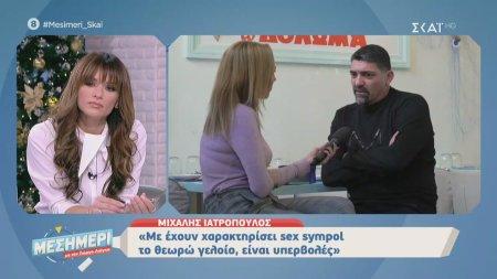 Μιχάλης Ιατρόπουλος: Παίρνουμε το 1/5 από αυτά που παίρναμε